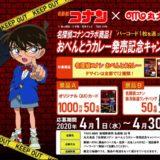 名探偵コナン×丸大食品のおべんとうカレーが新発売!発売記念キャンペーンでランチバッグがプレゼント