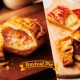 ミスタードーナツが『エビグラタンパイ』『マッシュ&ミートパイ』『ラズベリーチーズパイ』をリバイバルして期間限定発売!