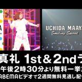 内田真礼の1st &2nd LIVEのフル尺ライブ映像が 4月18 日(土)「ABEMA」にて一挙放送決定!!
