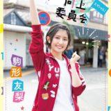 声優・駒形友梨の『駒形友梨 人間力向上委員会』!「チャイナ服も似合ってます」なスペシャル版DVDが発売