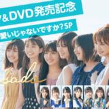 日向坂46『DASADA Blu-ray&DVD発売記念』番組に加藤史帆、佐々木美玲、渡邉美穂が登場!