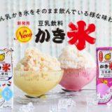 """マルサン豆乳シリーズ初の""""かき氷味""""が新登場!豆乳アイスのアレンジレシピも公開"""