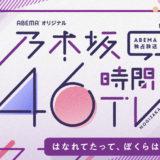 「乃木坂46時間TV」がアベマにて生放送決定!メンバー45名大集合のオンライン記者会見も事前特番で配信