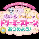 TVアニメ『ミュークルドリーミー』放送記念キャンペーン!スマホゲームでみゅーちゃんとドリーミーストーンをあつめよう