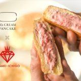 いわきFCオフィシャルカフェ RED & BLUE CAFÉが、新商品のクリームパンケーキをECサイトで販売開始