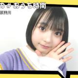 【特集】アイドルの#おうち時間!「リルネード桐原美月の場合」