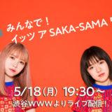 SAKA-SAMAが5月18日に渋谷WWWから無観客ライブを無料配信!