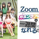 """SKE48・カミングフレーバーは一週間で女優になれるのか?リモート生演劇""""Zoom劇場""""開催"""