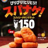 バーガーキング(R) からあとひく辛さの150円『スパナゲ!』!同日新発売『チキンバイツ』も登場