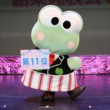 ユニット「はぴだんぶい」でも注目!けろけろけろっぴ「2020年サンリオキャラクター大賞」特別インタビュー