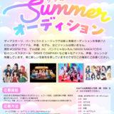 でんぱ組.inc、虹コンなど所属のディアステージ、パーフェクトミュージック が「#DSPM夏オーディション」を開催︕