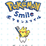 かわいい歯みがき習慣ゲーム『ポケモンスマイル』が登場!100匹以上のポケモンを集めて毎日を楽しく健康に♪