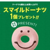 """KKDJが""""ナショナル ドーナツデー"""" に『スマイルドーナツ 1 個プレゼント』キャンペーン!"""