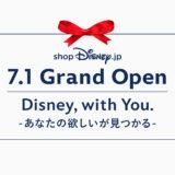 ディズニー公式オンラインストアshopDisney(ショップディズニー)が7.1にグランドオープン!ツムツムや『マンダロリアン』のオリジナルアイテムも登場!!