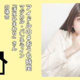 【特集】アイドルの#おうち時間!「マジパン・清水ひまわりさんの場合」(ひまコレ番外編)