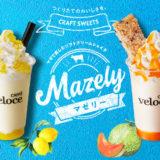 ベローチェのソフトクリームシェイク「マゼリー」に 北海道メロンと瀬戸内レモンが 新登場!100円引きクーポンも当たる