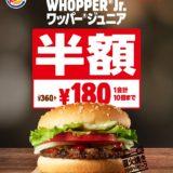 バーガーキング(R) 『ワッパー(R) ジュニア』を半額に!直火焼きの100%ビーフパティのおいしさをテイクアウトで楽しもう
