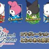 『Fate/Grand Order × Sanrio characters』とらのあな限定コラボグッズ第2弾が秋葉原店・通販に加え、池袋店・なんば店でも販売をスタート