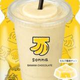 チロルチョコから新商品「そんなバナナパウチ」が全国のセブン-イレブンで発売