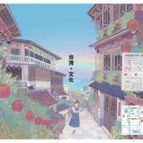 台湾の漫画家・左萱による台湾文化センターのパンフレットが登場。「台湾各地を旅したくなった」