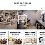 自家焙煎コーヒー「DUCT COFFEE LAB」がコーヒー豆のサブスクなど公式オンラインショップをオープン!