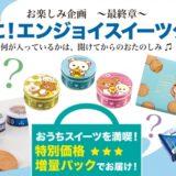 ゴーフルの神戸風月堂「お楽しみ企画」史上、もっともお得なセットをEC限定で販売!