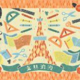 「文具女子博」、7月はオンラインで!「オンライン文具女子博petit名古屋」 開催