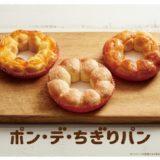 ミスタードーナツが6月19日(金)から『ポン・デ・ちぎりパン』を発売