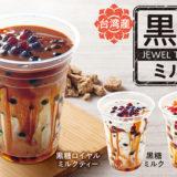 ファーストキッチンが「黒糖ミルク」ベースのタピオカドリンク3種を新発売!