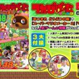 「あつまれ どうぶつの森」「マインクラフト」など最新情報満載!子ども向けゲーム情報誌『てれびげーむマガジン July 2020』発売