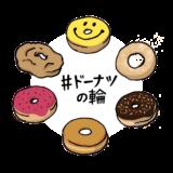 """6月5日""""ナショナル ドーナツデー""""にドーナツブランドが輪になって笑顔をお届け! #ドーナツの輪 プロジェクト実施"""