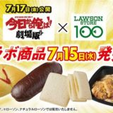 『今日から俺は!!劇場版』×ローソンストア100!!コラボコッペやかつ丼に、ランチちゃんとパックくんもオリジナルデザインで登場!