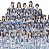 STU48の5thシングル「思い出せる恋をしよう」が9月2日にリリース決定!