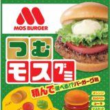 ハンバーガー型のグミ!?UHA味覚糖とモスバーガーが初コラボした「つむモスグミ」が登場