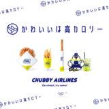 """""""かわいいは高カロリー""""なファストフード店『CHUBBY AIRLINES』がイクスピアリ®にオープン!フリュー最新機も楽しめる♪"""