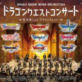 吹奏楽による「ドラゴンクエストコンサート」が無観客LIVE配信!8月よりシリーズ9作品を4公演で