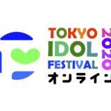 たこやきレインボー、PiXMiX、など「TOKYO IDOL FESTIVAL オンライン 2020」の出演者第2弾発表!ライブステージ名も公開