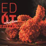 あの辛口チキンが帰ってくる!KFC「レッドホットチキン」が今夏も登場!!