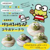 7月10日は誕生日!けろけろけろっぴ×自然派ドーナツのフロレスタのコラボ商品が登場