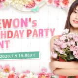 『SUPERSTAR IZ*ONE』にてカン・ヘウォン誕生日記念イベント「HYEWON's BIRTHDAY PARTY EVENT」が開催