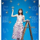 内田理央が新作演劇公演『星の数ほど星に願いを』の主演に決定!コメントが到着