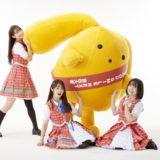 伊藤美来、鈴木みのり、芹澤優が期間限定ユニット『NEXT SMILE!』を結成!MV公開・「グッスマTV!」など企画続々