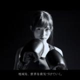 乃木坂46・掛橋沙耶香の初TVCMが放映開始! ストイックにボクシング挑戦するメイキング&インタビューも
