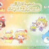 『東方Project×サンリオキャラクターズ』 コラボ!ハローキティ、ポムポムプリンなど第1弾のうち4組のデザインが公開