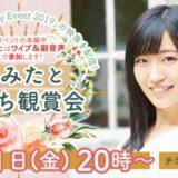 前島亜美による映像鑑賞会イベントが開催決定!「あみたとおうち観賞会」
