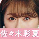 ももいろクローバーZ・佐々木彩夏のソロコンサートが「GYAO!」にて独占生配信!