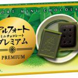 ブルボン「アルフォートミニチョコレートプレミアム濃茶(こいちゃ)」が7月14日にリニューアル