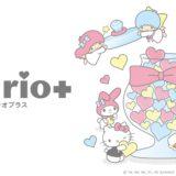 お買い物でポイントがたまるスマホアプリ「Sanrio+(サンリオプラス)」が配信開始!トランプやポーチがもらえる景品交換キャンペーンも☆
