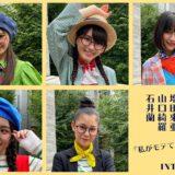 Girls²がEP「私がモテてどうすんだ」リリース!映画主題歌・ジャケット写真から普段のファッションまでインタビュー
