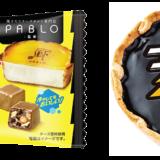 ブラックサンダーとチーズタルト『PABLO』が期間限定 W コラボ!両サイドのコラボ商品をチェック